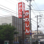 g_kawashin2